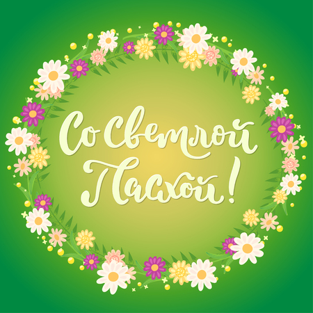 russian easter: Russian easter lettering card. Title translated as With bright Easter. Means Happy easter. Colorful floral wreath on the background.