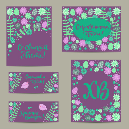 cyrillic: Easter greeting cards. Text - With bright Easter, with holiday easter, happy easter, christ is risen and abbreviation of last one. Colorful illustrations and cyrillic calligraphy on purple.