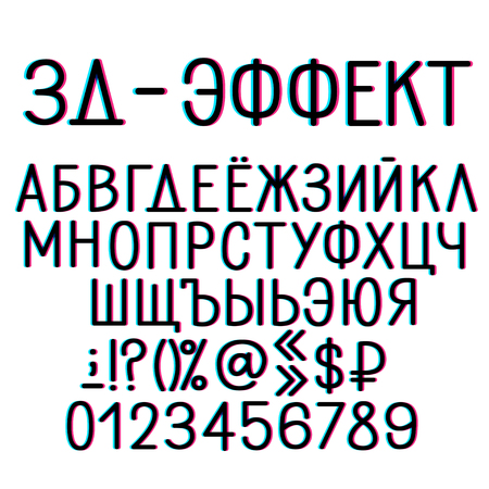 cyrillic: 3d effect cyrillic vector alphabet. Russian letters, numbers and some symbols.