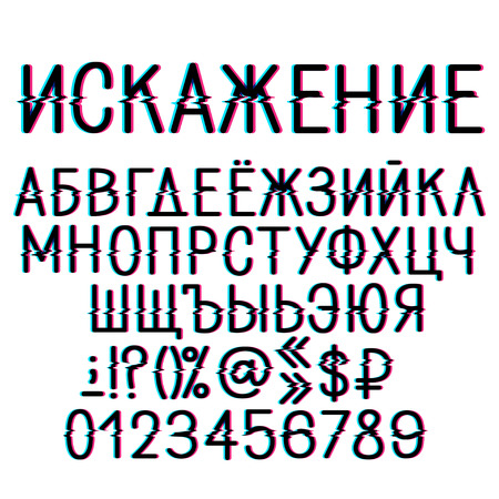 film title: 3d effect and disortion cyrillic vector alphabet. Russian letters, numbers and some symbols.