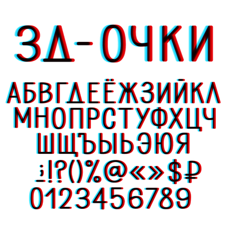 distortion: Cyrillic alphabet with distortion effect. Russian title is 3D-glasses. Isolated colorful letters on white background.