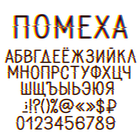 interference: Cyrillic alphabet with distortion effect. Russian title is Interference. Isolated colorful letters with aberrations on white background.