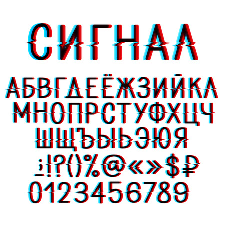 interference: Cyrillic alphabet with distortion effect. Russian title is Signal. Isolated colorful letters with interference on white background.