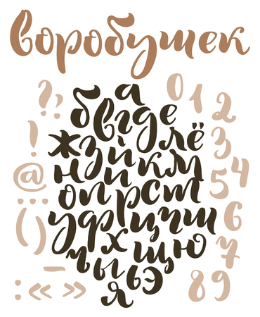 slavonic: Brush script cyrillic alphabet. Russian title - Little sparrow. Illustration
