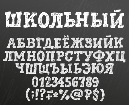 cyrillic: Chalk cyrillic alphabet. Title in Russian is School one. White uppercase sketchy letters, numbers and special symbols on textured chalkboad background. Illustration