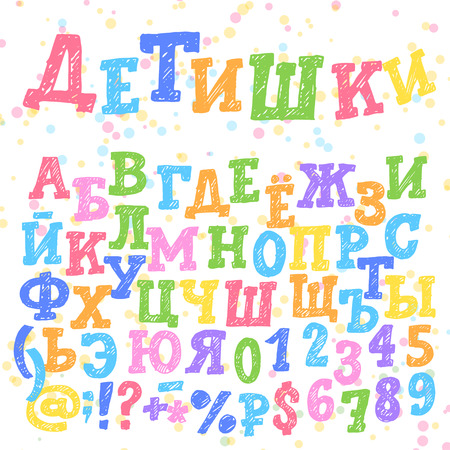 cyrillic: Funny cyrillic alphabet. Russian title is Kids. Sketchy colorful letters on fun background.