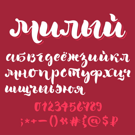 emphatic: Brush script cyrillic alphabet. Title in Russian means Honey. Lowercase letters, numbers and special symbols on colored background. Illustration