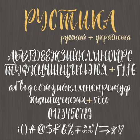 slavonic: Chalk cyrillic alphabet. Title in Russian means Rustic, subtitle is russian plus ukrainian, translated from corresponding languages. Hand-written set of uppercase, lowercase letters, numbers and special symbols.