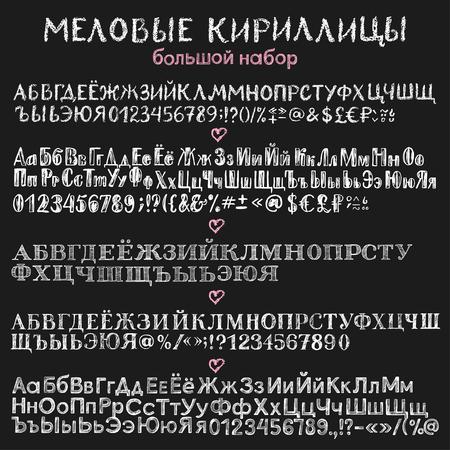 チョーク キリル文字アルファベットの大きなセット。ロシア語のタイトル - チョーク キリル文字の大きなセットを意味します。