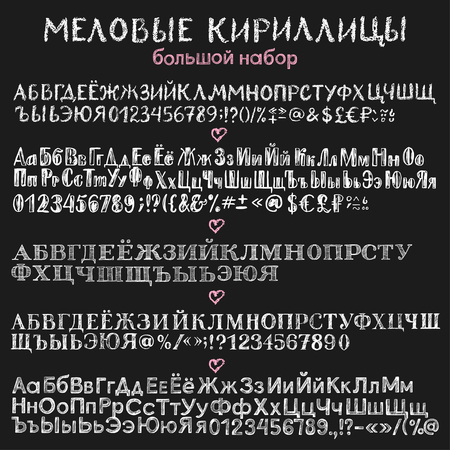 Big set of chalk cyrillic alphabets. Title in Russian means - Chalk cyrillics, big set.