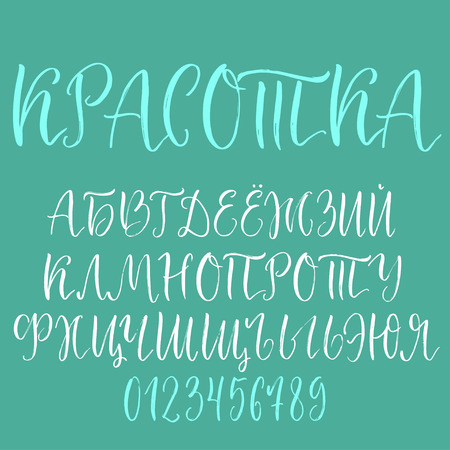cyrillic: Calligraphic cyrillic alphabet. Brush written uppercase letters and numbers. Russian title is Beauty.