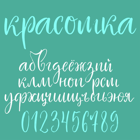 cyrillic: Calligraphic cyrillic alphabet. Brush written lowercase letters and numbers. Russian title is Beauty. Illustration