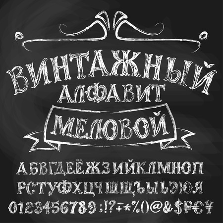 alphabetical: Cyrillic alphabetical set. Title in Russian means Vintage alphabet chalky. In collection uppercase letters, numbers, special signs and money symbols.