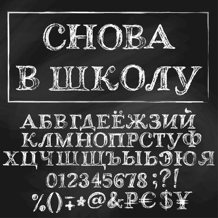 Tiza alfabeto cirílico vector. Título en ruso - Volver a la escuela. letras blancas mayúsculas, números, símbolos especiales y signos de dinero. Incompleto fondo oscuro. Ilustración de vector