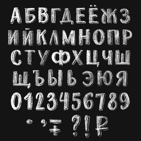 serif: Sans serif chalk cyrillic alphabet with only caps letters, numbers, signs and money symbols. Russian textured white characters on dark background.