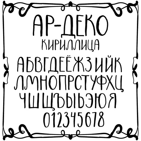 cyrillic: Hand-written decorative alphabet. Title from Russian is Art Deco Cyrillic. Uppercase letters and numbers in historical artistic style. Illustration