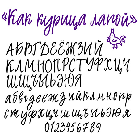 untidy: Hand-written cyrillic alphabet. Title in Russian means Like a chicken with its paw.