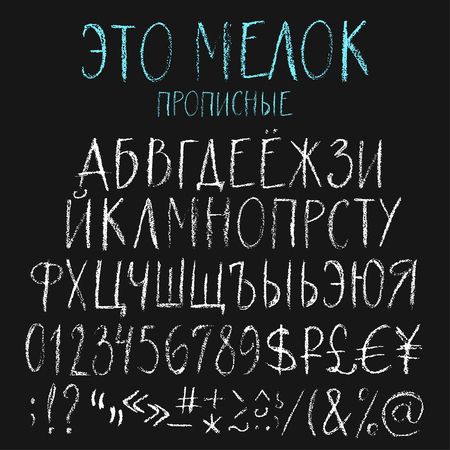 cyrillic: Cyrillic alphabetical set. Title in Russian - It is a chalk, uppercase.