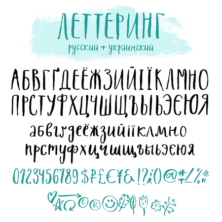 cyrillic: Cyrillic vector alphabet. Title in Russian - Lettering russian plus ukrainian. Letters, numbers, money, symbols and decorative elements.