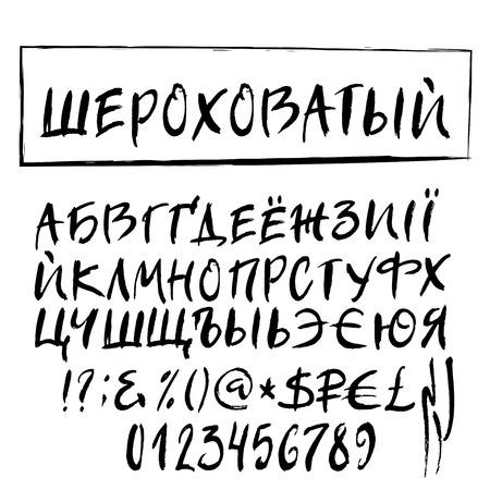 大まかなブラシ キリル文字ベクトル アルファベット、大文字、数字、mondey シンボルおよび一部の区切り記号。ロシア語でのタイトルは Scabrous です
