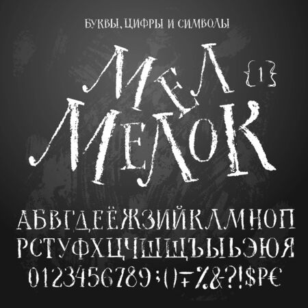 Cyrillic alphabet. Russian letters set, title translation is Chalk - crayon. Uppercase characters, numbers, signs, money symbols. Texture blackboard background. 向量圖像