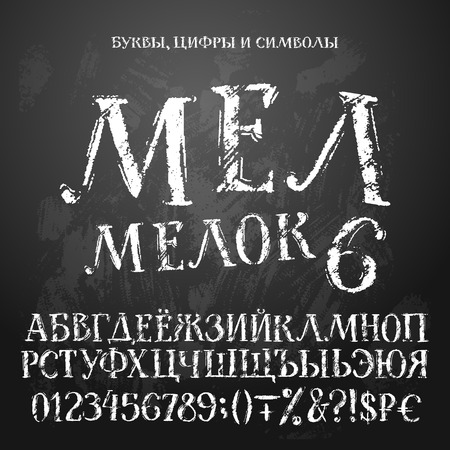 Cyrillic hand-drawin alphabet, topic in russian means Chalky chalk. Subtitle letters, numbers and special symbols. Also including money signs. White characters on texture background.