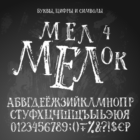 Cyrillic alphabet. Russian title says: Chalky chalk, letters, numbers and symbols. White characters and signs on textured background. Illustration