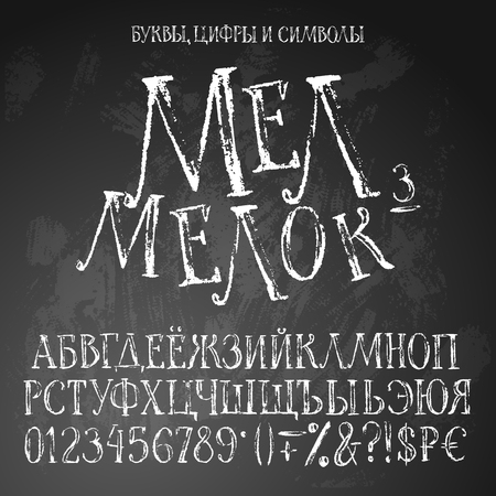 Cyrillic grunge alphabet. Russian title: Chalky chalk, letters, numbers and symbols. White cyrillic characters on textured background.