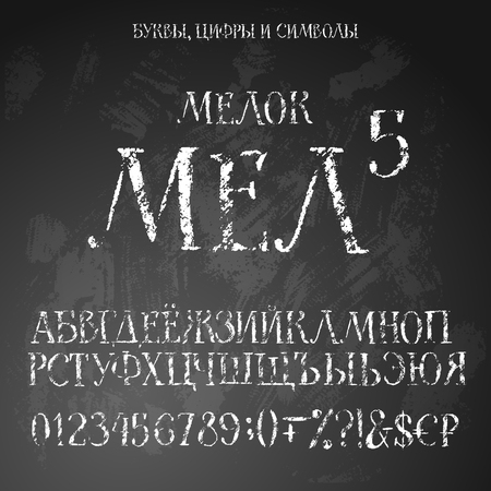 Grunge cyrillic alphabet. Topic in russian is Chalky chalk. Contains  uppercase letters, numbers and symbols, also money signs.