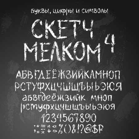 Russian cyrillic alphabet, title translated as Chalk sketch. Distressed letters set on textured background. 写真素材 - 122629749