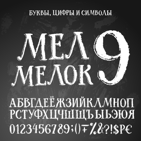 Russian cyrillic alphabet, title translated as Chalk crayon. Contains uppercase letters, numbers, special symbols and money signs Illustration