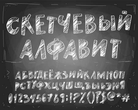 Russian cyrillic alphabet a sketchy vector design Vektorové ilustrace