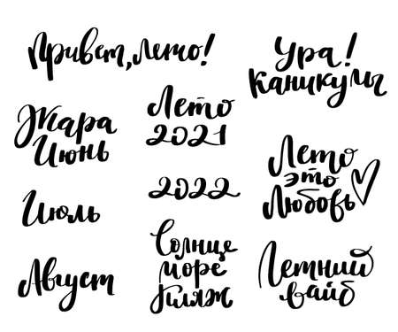Russian lettering phrases about summer holidays Vecteurs