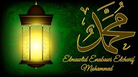 birthday religious: Arabic and islamic calligraphy of the prophet Muhammad Mawlid An Nabi - elmawlid Enabawi Elcharif the birthday of Mohammed Illustration