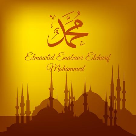 verses: vector arabic calligraphy translation : Name of Prophet Muhammad,