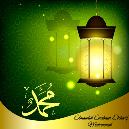 nabi: Arabic and islamic calligraphy of the prophet Muhammad Mawlid An Nabi - elmawlid Enabawi Elcharif the birthday of Mohammed the prophet