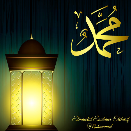 mohammed: Illustration with lantern.Arabic and islamic calligraphy of the prophet Muhammad Mawlid An Nabi - elmawlid Enabawi Elcharif the birthday of Mohammed the prophet