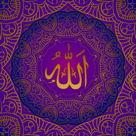 Islamic background calligraphic inscription Allahu akbar in Arabic, translated Allah is great