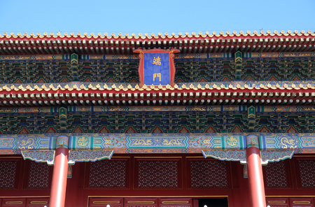 The gate of Supreme Harmony in the Forbidden City, Beijing, China