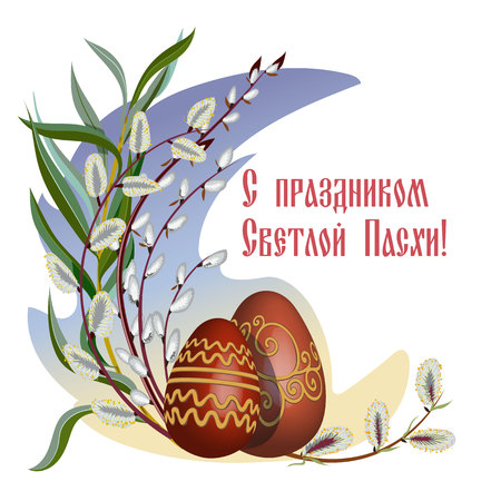 Happy Orthodox Easter- postcard, banner or poster with Russian text. Cyrillic letters. English translation Happy Orthodox Easter.