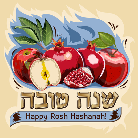 Greeting card with pomegranate for Jewish New Year, Rosh Hashanah. Vector illustration. Hebrew text, english translation: happy rosh hashanah