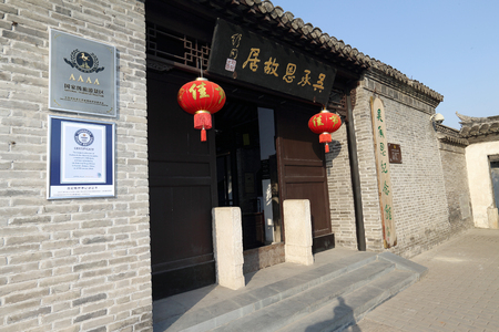 the former: Former residence of Wu Cheng-en