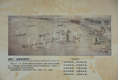 emperors: Paiting of Qianlong Emperors Southern Inspection Tour