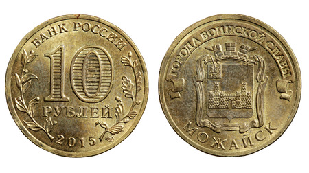 reverse: The Russian coin ten rubles are isolated on a white background