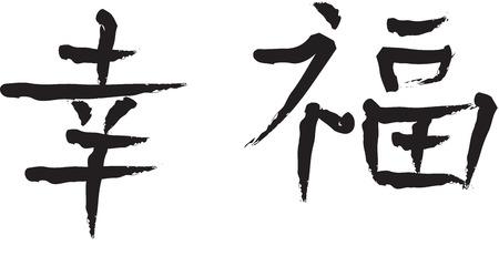 gestural: Happiness Symbol-Kanji