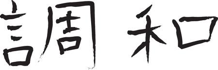 gestural: Kanji Harmony symbol japanese Illustration