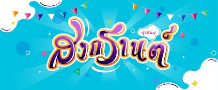 Songkran Festival with Thai alphabet (Text Translation : Happy Songkran) design on blue background. Thai New Year's day-Horizontal banner design,greeting card, headers for website. Ilustração