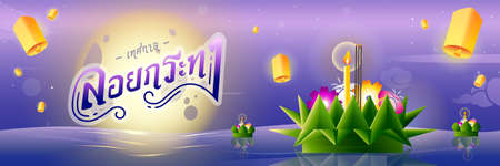 Loy Krathong Festival banner design with Thai calligraphy of