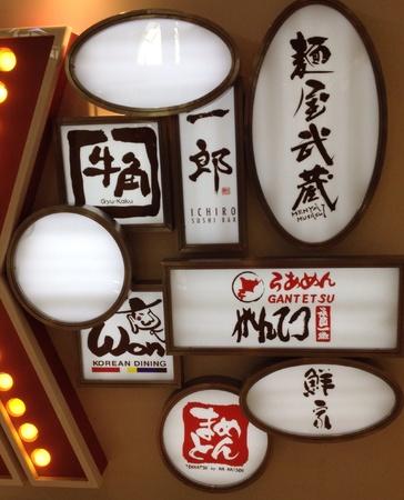 日本語表記