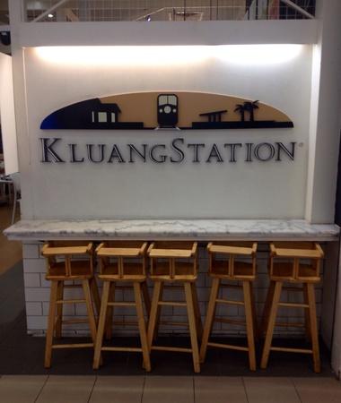 クルアン駅 写真素材